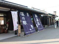 道の駅 すず塩田村  いろいろな塩グッズが売っていました。