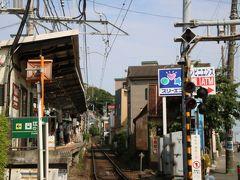 さっそく江ノ電に乗ろうかとも思いましたが、一駅歩くことにしました。 海も見たかったし♪
