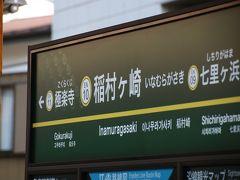 稲村ヶ崎ですれ違いの列車を待ちます。