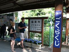 極楽寺も興味ありますが、まずは長谷駅まで行ってみることにしました。