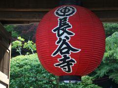 長谷寺に到着しました!