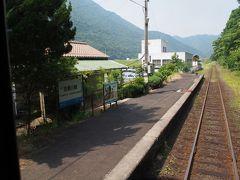 石見川越駅