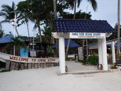 桟橋から歩いて5分くらいで、宿泊する「CORAL VIEW ISLAND RESORT」に到着。