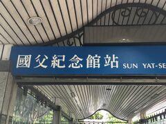 MRT 運賃20~65(ヨーヨーカードで2割引)  板南線【國父記念館】