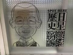 ☆日星鑄字行 活字印鑑屋さん  中山駅の6番出口から北西方向