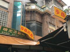 ホテル近くの 市場と美食街を 朝散歩