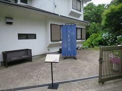 東慶寺脇の『たのうえ』でちょっと休憩。