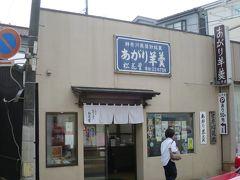 北鎌倉駅に戻り 円覚寺に行く前に 『あがり羊羹』を購入。まだ売り切れていませんでした。帰ってからお抹茶と頂くことに。この羊羹は日持ちが3日です。