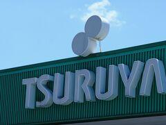 一番最初に訪れたのが おなじみ「ツルヤ軽井沢店」  ここは妻の独壇場でしたね(笑)