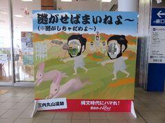 はやぶさ3号 新青森 11:00着  「新青森駅」