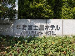 今回は湯村温泉にある甲府富士屋ホテルで日帰り温泉の旅。およそ1年半ぶりの訪問。