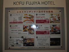 甲府富士屋ホテルはレストランが充実している。 最上階の14階には中国料理「桃華樓」とバイキングレストラン「ヴァンヴェール」がある。