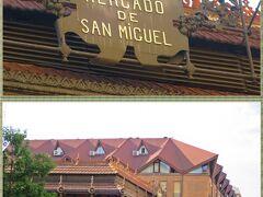 サン・イシドロ教会から更に北上すると、Mercado de San Miguel(サン・ミゲル市場)を発見。 ここは昔は本物の青果市場だったが、今では観光用のバルの立ち並ぶ屋台街のような場所。  時間があれば立ち寄りたかったが、さすがに朝の9時ではまだ営業時間前だった。