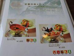 定食洋食メニュー。 何故に花御殿?富士屋ホテル(箱根宮ノ下)のカレーが味わえるのかな?