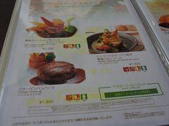 ウイステリア洋食メニュー。 宮ノ下の富士屋ホテルにも同じ名前の店があるが、雰囲気は全く異なる。