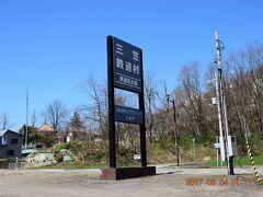 真布駅に立ち寄ってからは札幌に向けて移動します。 その途中で寄った三笠鉄道村。  http://www.s-304.com/