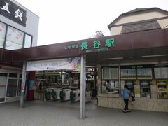 午前7時17分 長谷駅到着。 降りた人は私たちの他に4名ぐらいでした。