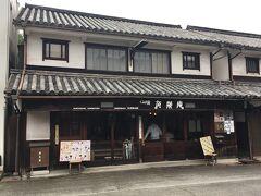本日の宿…くるま座有隣庵 美観地区の古民家改装型ゲストハウスで、昔ながらの日本家屋を生かした造りがおもしろかった。次の旅行記で詳しくご紹介。