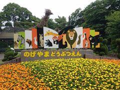 桜木町からバスで野毛山動物園に到着