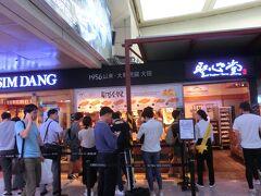 ホテルで身体を冷やしてから、またまた観光に出かける  大田駅構内を横切る 真新しい駅で、まだあちこちで工事をしていた  写真は聖心堂の大田駅店 パンを買うために行列が出来ていた