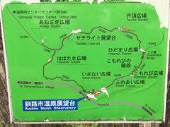 野生動物保護センターの後は釧路市湿原展望台に向かいます。