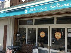 福良港近くの「淡路島しふぉんの店 fortune」でシフォンケーキをテイクアウト。