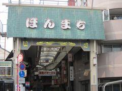 本町商店街アーケード