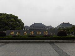 黄鶴楼へ行くのは取り止めて湖北省博物館へ行くことにした。首義路駅から地下鉄に乗って東亭駅で降りた。いつもなら歩くのだが雨が降っていたのでバイクタクシーに乗って博物館まで行ってもらった。