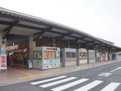 「道の駅 北浦街道豊北」に寄ってみました