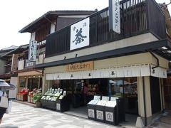 伊藤久衛門平等院店で宇治のお土産。宇治茶をアレンジしたお土産がたくさん。