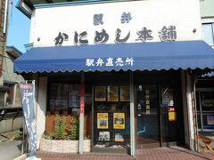 駅前に駅弁のかにめし本舗の店があります。 冷凍カニ飯もあります。