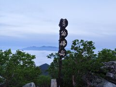 流石に早朝だと山頂は涼しかった。