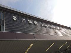 旅の始まりは新大阪駅からです。