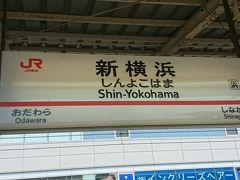 約2時間ほどで新横浜駅に到着しました。