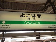 新横浜駅から約10分ほどで横浜駅に到着しました。