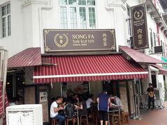 バクテーの有名店、  松發肉骨茶(ソンファ・バクテー)です。  まだ朝なのに既に混んでいましたが  1人なの何んとか入れました。