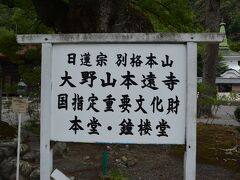 身延町に在ります、日蓮宗別格本山の 本遠寺さんです。  境内が広いですが、静かなお寺さんです。