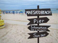 ここには、まえさとビーチ。先ほどの標識はまえざと。まえざととまえさと。どっちが正しいのでしょうかね。