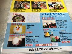 さて、お次の課題は 沖縄ぜんざい! 糸満の丸三さんへ 簡単なお食事もあるけど、やはり「しろくま」で!