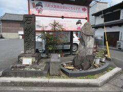 臼杵は、かつては城下町として栄え、今も武家屋敷や醤油・地酒などの古い蔵が残っています。まずは八町大路のはずれ(畳屋町)にある石敢當です。沖縄や鹿児島、台湾の道の出入り口で見かける厄よけです。