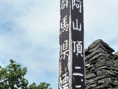 50mほど移動して山頂標識発見。  (今度こそ)2,354m、日本百名山「四阿山」到着ー!!  危ない危ない、山頂に行かずして下山するところだったよ。(・∀・) (なんだろう、この日はソロで寡黙な方が多かったです。)