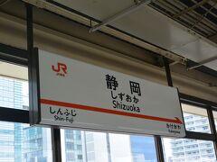 新富士駅よりこだまで静岡駅に到着。  11:10発ひかり467号に乗り換え、新大阪に向かいます。