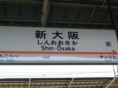 新大阪で、13:09発さくら557号に乗り換えます。  10分ほどの乗り継ぎ時間だったので、急いでお弁当だけ買い乗り込みました。