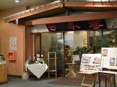 『のがみプレジデントホテル』内の『和食処 日本海』  http://www.nogami-p-hotel.jp/restaurant/rest1.php