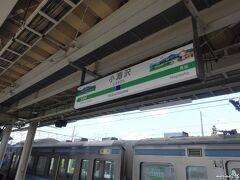 JR小淵沢駅 11:08着  東京組は、新宿9:00発の特急あずさ9号に乗車、小淵沢11:08着。 名古屋組は、名古屋8:00発のしなの3号に乗車、塩尻乗り換えで小淵沢10:59着です。