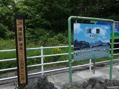JR清里駅 11:46到着  標高1,274m。