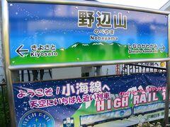 野辺山駅のホーム 17:11到着  ようこそ!小海線へ 天空にいちばん近い列車