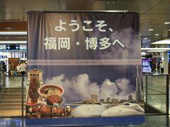 「ようこそ、福岡・博多へ」 本来は小倉から、新幹線に乗る予定でした。 このびっくりツアー20,000円+(ホテルをAランクにした)4,000円ですが、土日だと23,000円で~とにもかくにも、無事帰られるのだからホッとします・・