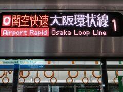 関西空港に到着