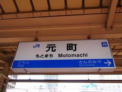 JR元町駅で下車。 ここから歩いてメリケンパーク方面へ向かうよ。 もう、すごく暑くて歩くのが嫌になるくらい。